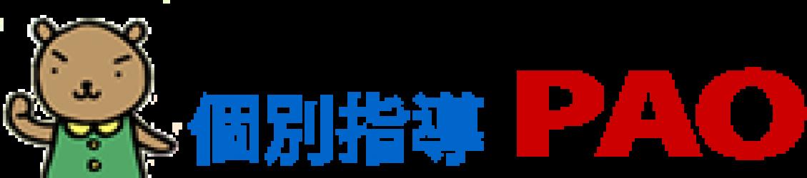 豊中市岡町の学習塾|個別指導のPAO(パオ)